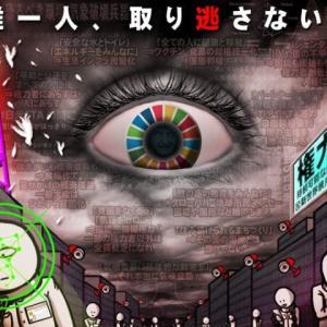 日本を絶対守る★スーパーシティ法案★ID2020★ビルゲイツ★マイクロチップ★拡散希望