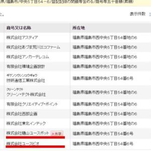 日本語で読める本物の情報サイトが櫻井ジャーナル