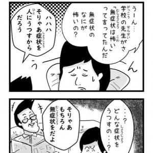 江崎よしひで氏が西村大臣から告げられた真実