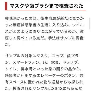 科学的に不適切なPCR検査基準を見直し、正しい基準に改めるよう、日本政府に強く要望します。