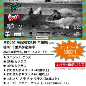 """Surf Riders Cup vol.09 エントリー開始しました!"""