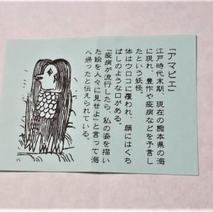 神社で頂いた「アマビエ」の絵です。  「優舞美」の布製・帯締め入れ