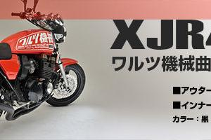 XJR400用 ワルツ機械曲げマフラー