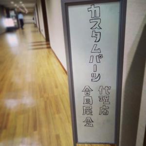 昨日展示会開催。