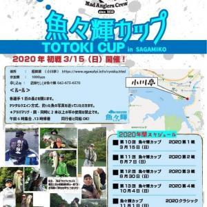 2020/03/15 相模湖(トトキカップ 第一戦)