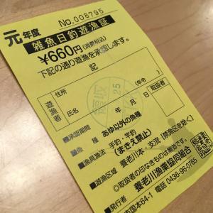 2020/03/25 高滝湖