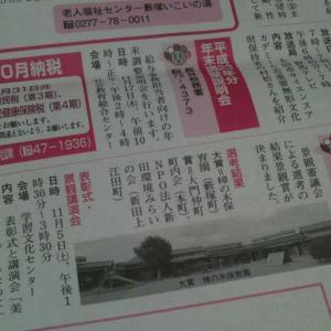 【太田市景観賞】樟の木保育園が大賞に選ばれました!