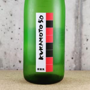 KURAMOTO50 露葉風