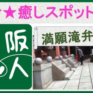 【婚活☆癒しスポット巡り】満願滝弁財天