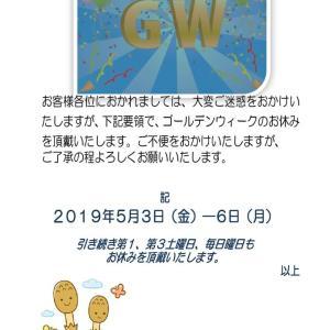 GWのお休みのご連絡