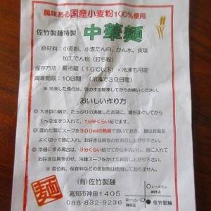 佐竹製麺ラーメン