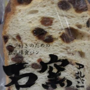 美味しいパンを求めて⑩~エーワンベーカリーのレーズンパン「石窯アルペン」