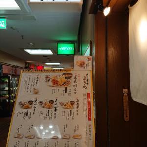 揚げたて 天ぷら定食【まきの】で大アナゴ天ぷら定食@三宮センタープラザ