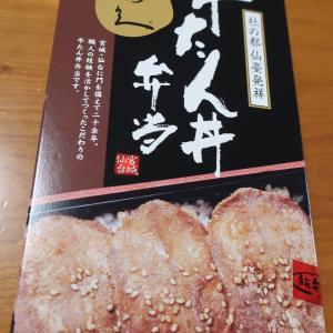 【牛たん炭焼 利休】の牛たん丼弁当~【旅弁当 駅弁 にぎわい】JR新大阪駅