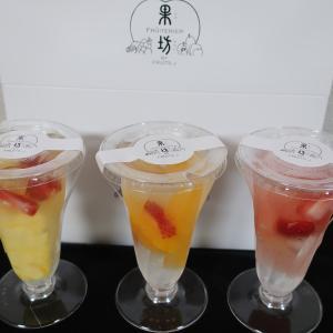 夏のギフトにおすすめ☆フリュテリー 果坊 (f-kabo)の「フルーツパフェ」