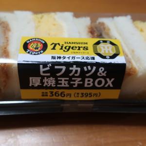 ローソンの「阪神タイガース応援キャンペーン」コラボ商品:ビフカツ&厚焼き玉子BOX と 鳥谷選手