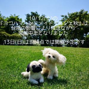10/12(土)ヨコハマハンドメイドマルシェ秋