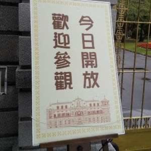 日本が建てた幻の名建築との出逢い ~台北賓館~