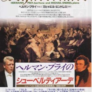 ヘルマン・プライの「白鳥の歌」(1997/サントリーホール)