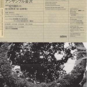 ヘルマン・プライ/岩城宏之 指揮 アンサンブル金沢:「冬の旅」(1997/オペラシティ)