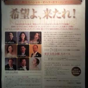 東京二期会スペシャル・オペラ・ガラ・コンサート