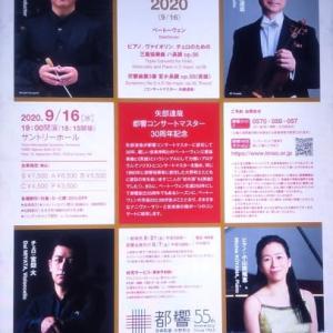 都響スペシャル2020/矢部達哉・都響コンサートマスター30周年記念