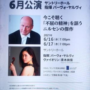 NHK交響楽団 6⽉公演(パーヴォ・ヤルヴィ 指揮)