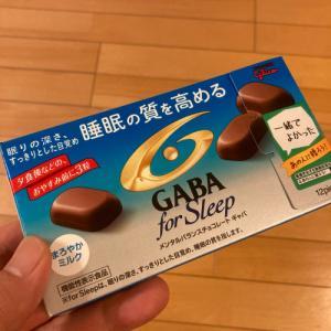 眠る前にチョコを食え