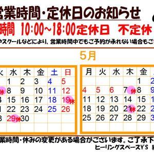 4/13日(月)~19日(日)までお休みをします。