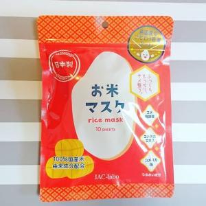 【お米マスク】お米の美容力で保湿力を上げたい!!