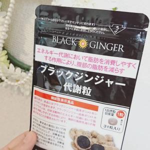 【ブラックジンジャー代謝粒】気になるお腹のサプリメント☆