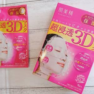 【肌美精 超浸透3Dマスク エイジングケア(保湿)】