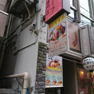 【四ツ谷 ローストビーフ 巡りや】ローストビーフとレモンサワーが美味しいお店お店