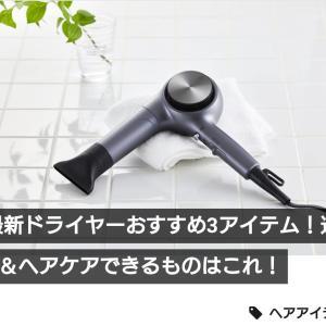 【最新ドライヤーおすすめ3アイテム!速乾&ヘアケアできるものはこれ!】