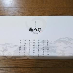 藤う那【蒲焼き】宮崎県産和匠うなぎ蒲焼きをお取り寄せ