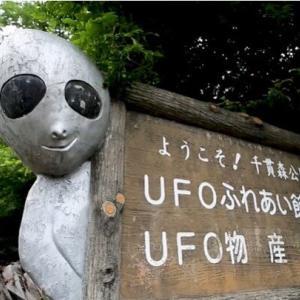福島市に日本初のUFO研究所が開設された、初代所長は雑誌ムーの編集長・三上氏