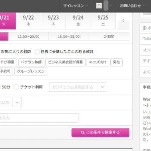 オンライン英会話QQEnglishでカランメソッドを続けています