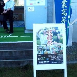 俱知安農業高校の収穫祭