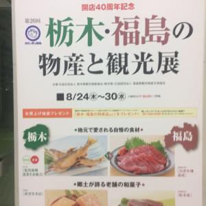 東武百貨店・船橋店
