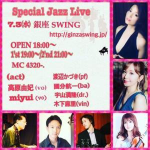7月3日(水)銀座SWING