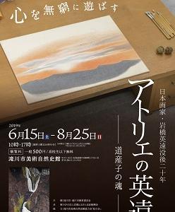 [講演会]★(当館学芸員)「ギャラリートーク アトリエの英遠展」