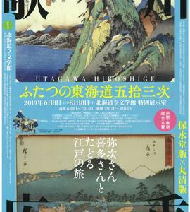 [講演会]★桂 歌助 「落語と講演 「東海道の旅と落語」」