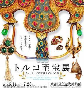 [道外展]★トルコ至宝展 トルコ文化年2019 チューリップの宮殿 トプカプの美