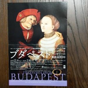 消化が難しかった『ブダペスト ヨーロッパとハンガリーの美術400年』