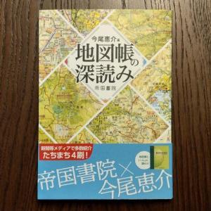 『地図帳の深読み』で今年を始める
