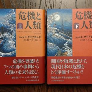 『危機と人類』を読んで危機感を覚える