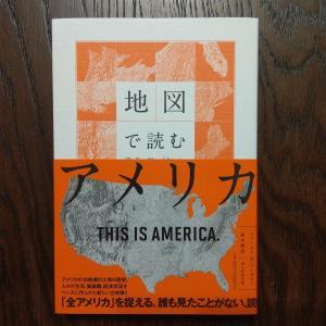 地図でアメリカを読んだ