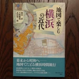 『地図で楽しむ横浜の近代」は確かに楽しめる