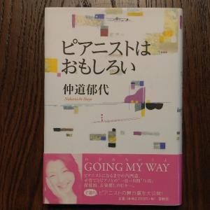 仲道郁代の『ピアニストはおもしろい』による癒し