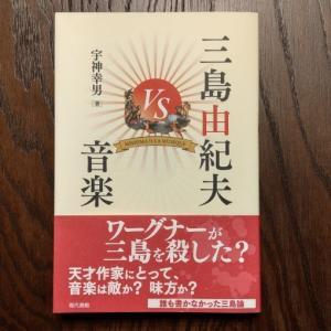 三島由紀夫と音楽とのあいだの謎解き本